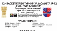 БУБА Къп 2020 - гледайте на живо