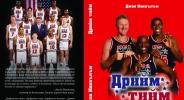 Поръчайте от BGbasket.com книгата за легендарния Дрийм Тийм с 20% отстъпка за Деня на будителите