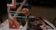 Попълнете домашната си библиотека с книга от BGbasket.com