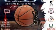 София-Балкан организира международен турнир по баскетбол на колички