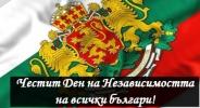 113 години от обявяване на Независимостта на България!